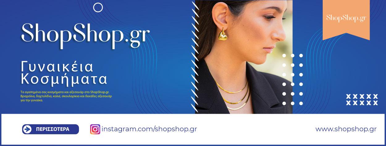 ��������� ��������� ShopShop.gr